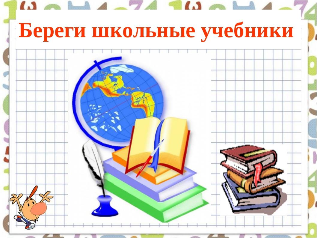 Береги школьные учебники