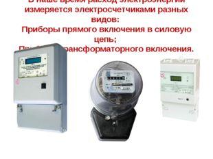 В наше время расход электроэнергии измеряется электросчетчиками разных видов: