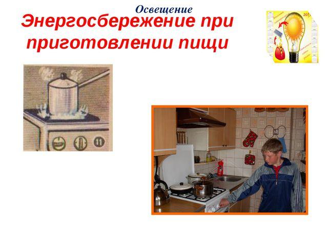 Энергосбережение при приготовлении пищи Освещение
