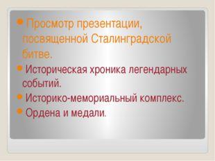 Просмотр презентации, посвященной Сталинградской битве. Историческая хроника