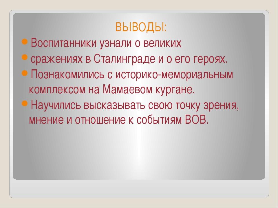 ВЫВОДЫ: Воспитанники узнали о великих сражениях в Сталинграде и о его героях....