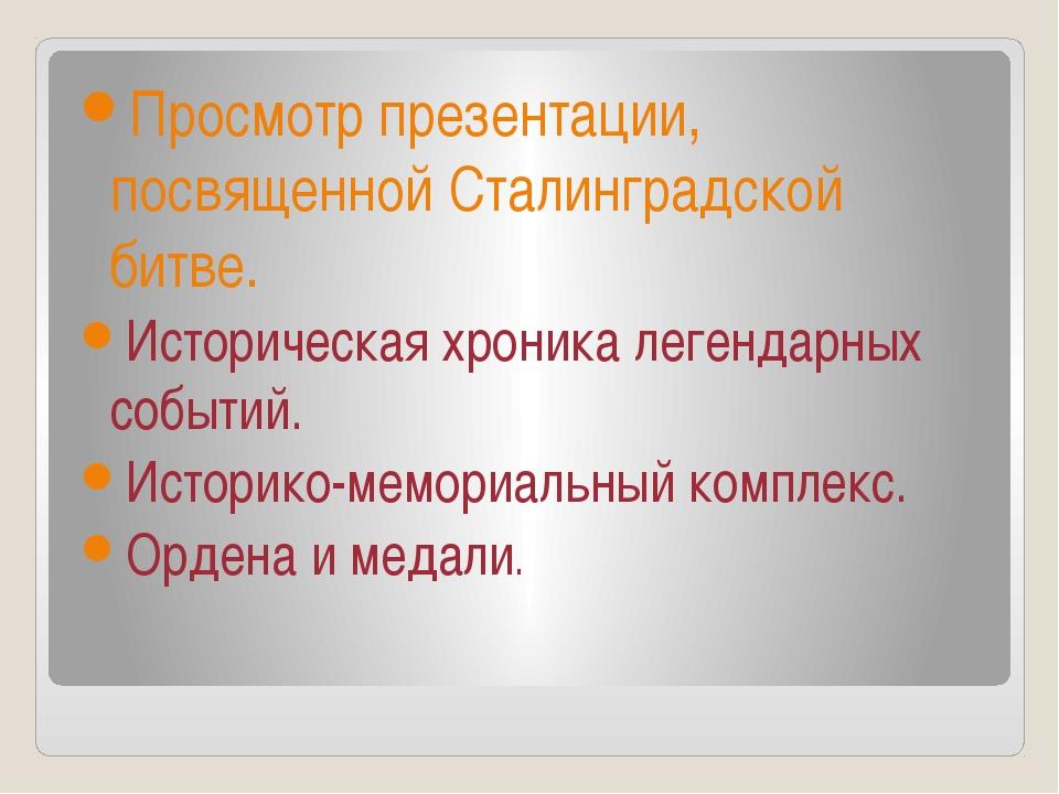 Просмотр презентации, посвященной Сталинградской битве. Историческая хроника...