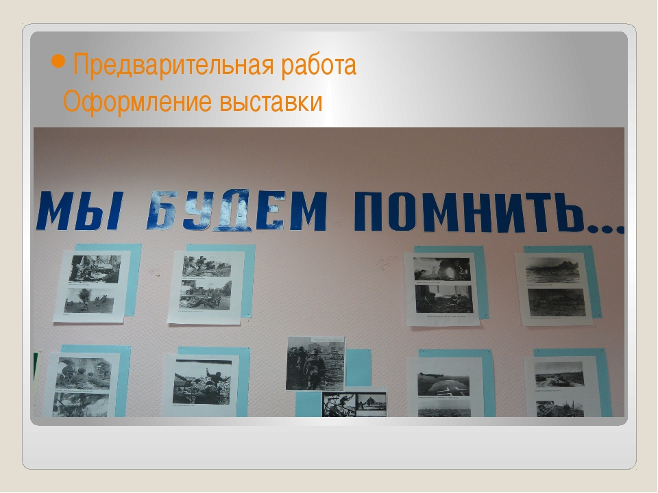 Предварительная работа Оформление выставки