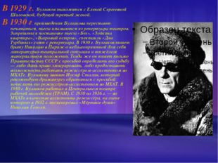 В 1929 г. Булгаков знакомится с Еленой Сергеевной Шиловской, будущей третьей