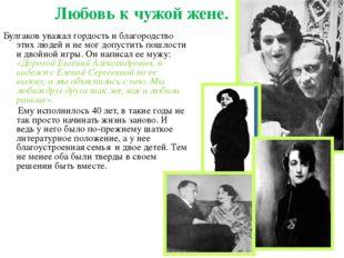 Булгаков уважал гордость и благородство этих людей и не мог допустить пошлост