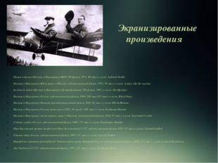 Экранизированные произведения Пилат и другие (Мастер и Маргарита) (ФРГ, ТВ-ф