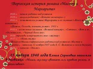Творческая история романа «Мастер и Маргарита» 1928 г. – начало работы над ро