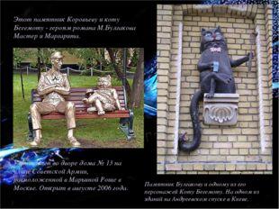 Установлен во дворе дома № 13 на улице Советской Армии, расположенной в Марьи