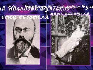 Варвара Михайловна Булгакова - мать писателя Афанасий Иванович Булгаков - оте