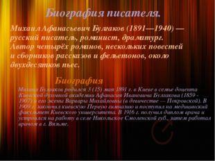 Биография писателя. Михаил Афанасьевич Булгаков (1891—1940) — русский писател