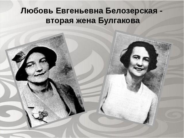 Любовь Евгеньевна Белозерская - вторая жена Булгакова