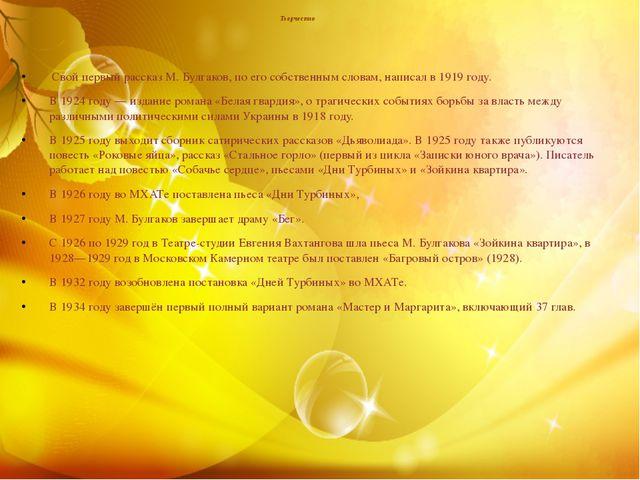 Творчество Свой первый рассказ М. Булгаков, по его собственным словам, напис...