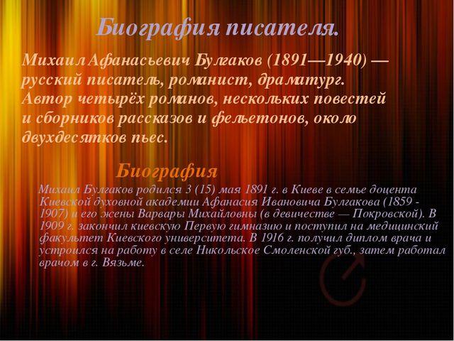 Биография писателя. Михаил Афанасьевич Булгаков (1891—1940) — русский писател...
