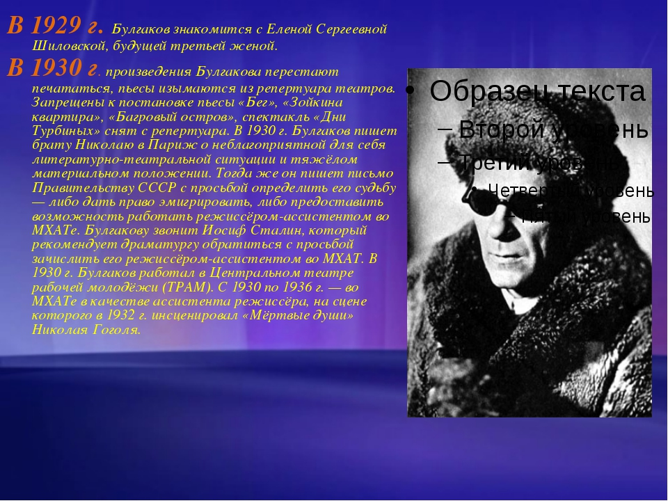 В 1929 г. Булгаков знакомится с Еленой Сергеевной Шиловской, будущей третьей...