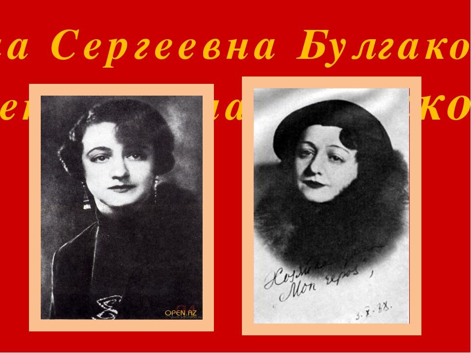 Елена Сергеевна Булгакова - третья жена Булгакова