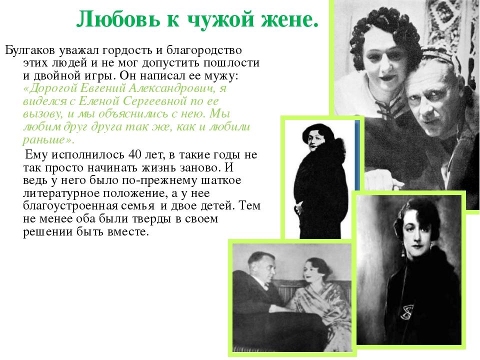 Булгаков уважал гордость и благородство этих людей и не мог допустить пошлост...