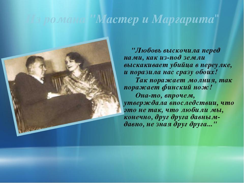 """Из романа """"Мастер и Маргарита"""" """"Любовь выскочила перед нами, как из-под земли..."""