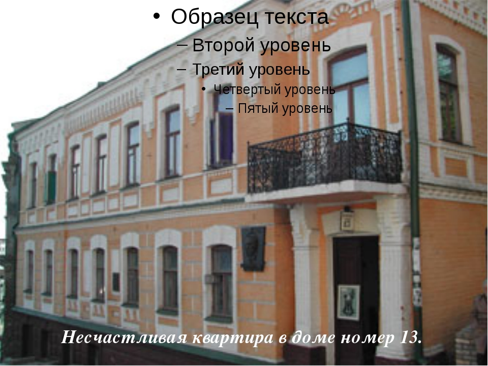 Несчастливая квартира в доме номер 13.