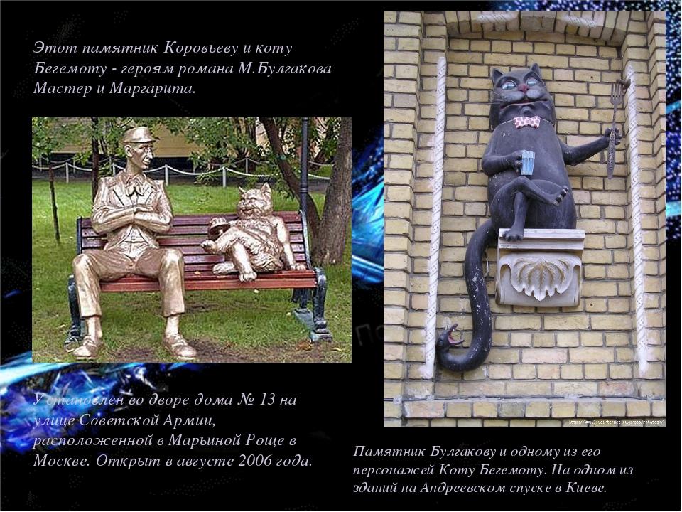 Установлен во дворе дома № 13 на улице Советской Армии, расположенной в Марьи...