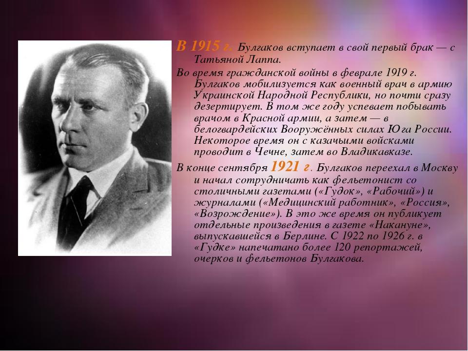 В 1915 г. Булгаков вступает в свой первый брак — с Татьяной Лаппа. Во время г...