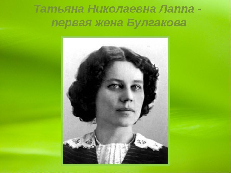 Татьяна Николаевна Лаппа - первая жена Булгакова