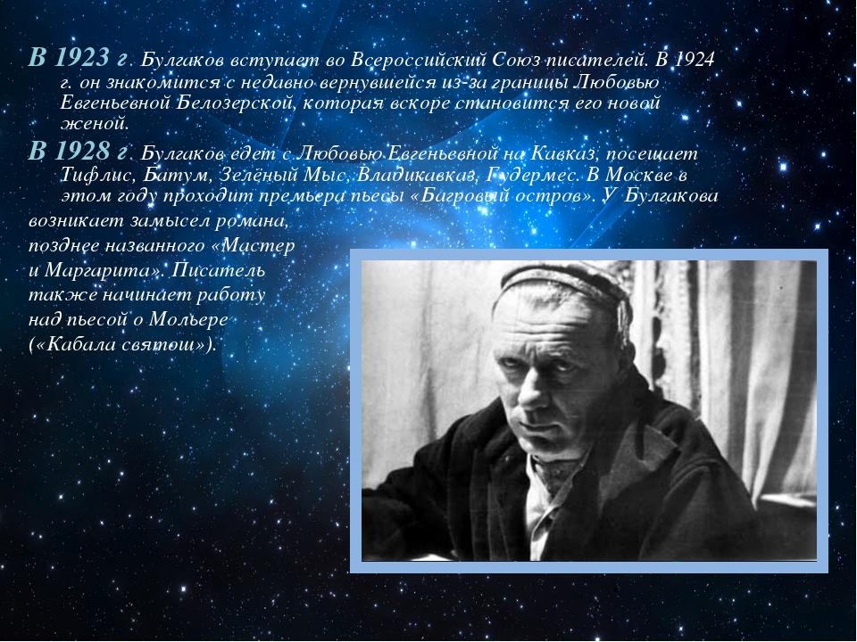 В 1923 г. Булгаков вступает во Всероссийский Союз писателей. В 1924 г. он зна...