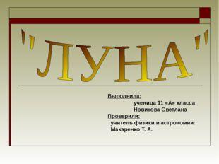 Выполнила: ученица 11 «А» класса Новикова Светлана Проверили: учитель физики