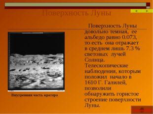 Поверхность Луны Поверхность Луны довольно темная, ее альбедо равно 0.073, то