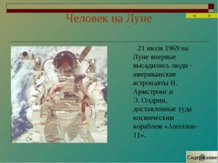 Человек на Луне 21 июля 1969 на Луне впервые высадились люди - американские а
