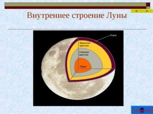 Внутреннее строение Луны Содержание