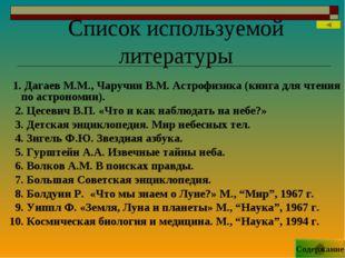 Список используемой литературы 1. Дагаев М.М., Чаручин В.М. Астрофизика (книг
