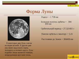 Форма Луны Радиус = 1 738 км Большая полуось орбиты = 384 400 км Орбитальный