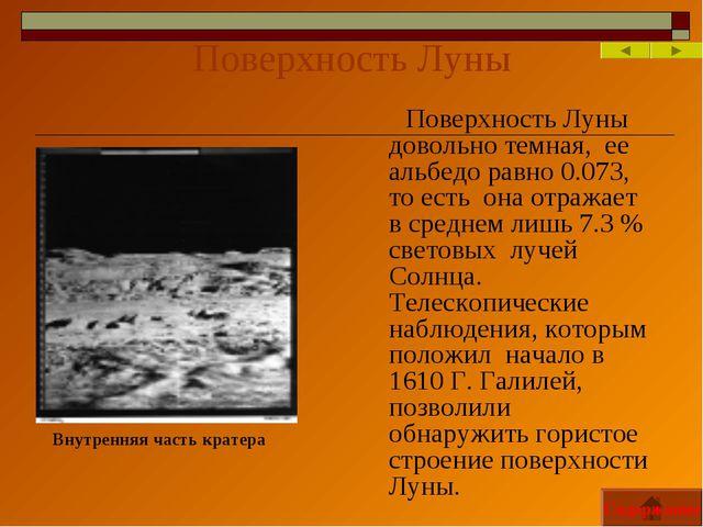 Поверхность Луны Поверхность Луны довольно темная, ее альбедо равно 0.073, то...