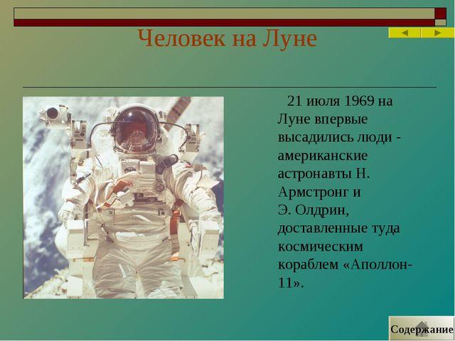 Человек на Луне 21 июля 1969 на Луне впервые высадились люди - американские а...