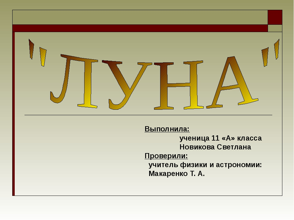 Выполнила: ученица 11 «А» класса Новикова Светлана Проверили: учитель физики...