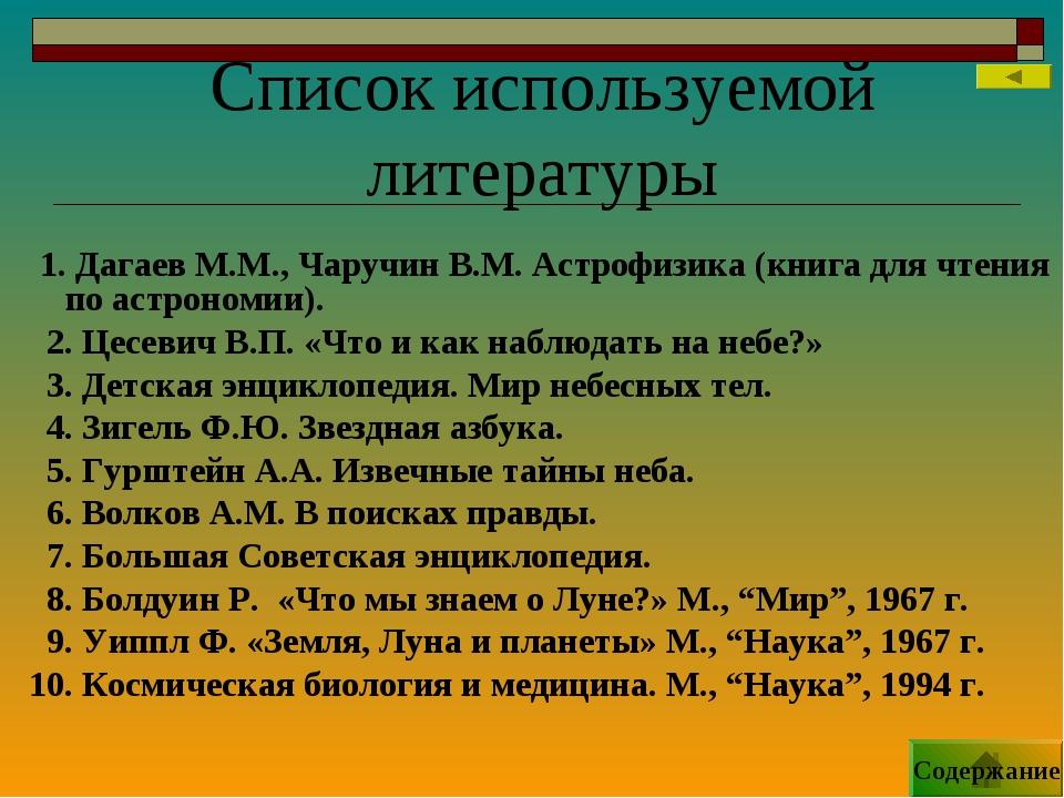 Список используемой литературы 1. Дагаев М.М., Чаручин В.М. Астрофизика (книг...