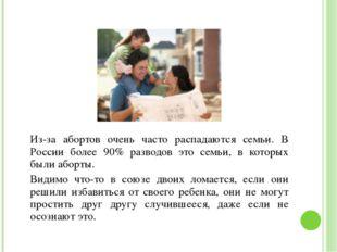 Из-за абортов очень часто распадаются семьи. В России более 90% разводов это