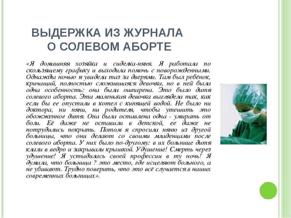 ВЫДЕРЖКА ИЗ ЖУРНАЛА О СОЛЕВОМ АБОРТЕ «Я домашняя хозяйка и сиделка-няня. Я р...