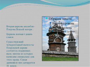 Вторая церковь ансамбля - Покрова Божьей матери . Церковь венчают девять гла