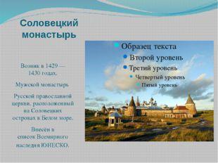 Соловецкий монастырь  Возник в1429 —1430годах. Мужскоймонастырь Русской