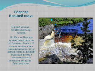 Водопад Воицкий падун Воицкий водопад — памятник природы и истории. В 1906 г.