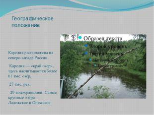 Географическое положение Карелия расположена на северо-западе России. Карелия
