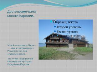 Достопримечательности Карелии. Музей-заповедник «Кижи» — один из крупнейших в