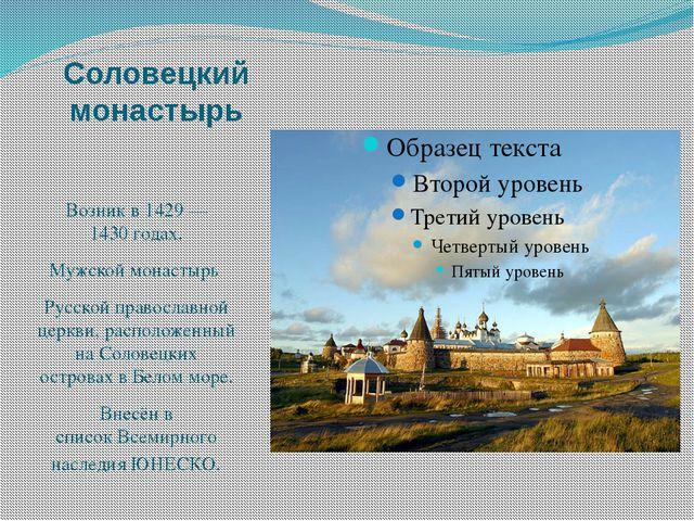 Соловецкий монастырь  Возник в1429 —1430годах. Мужскоймонастырь Русской...