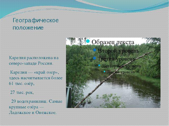 Географическое положение Карелия расположена на северо-западе России. Карелия...