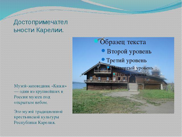 Достопримечательности Карелии. Музей-заповедник «Кижи» — один из крупнейших в...