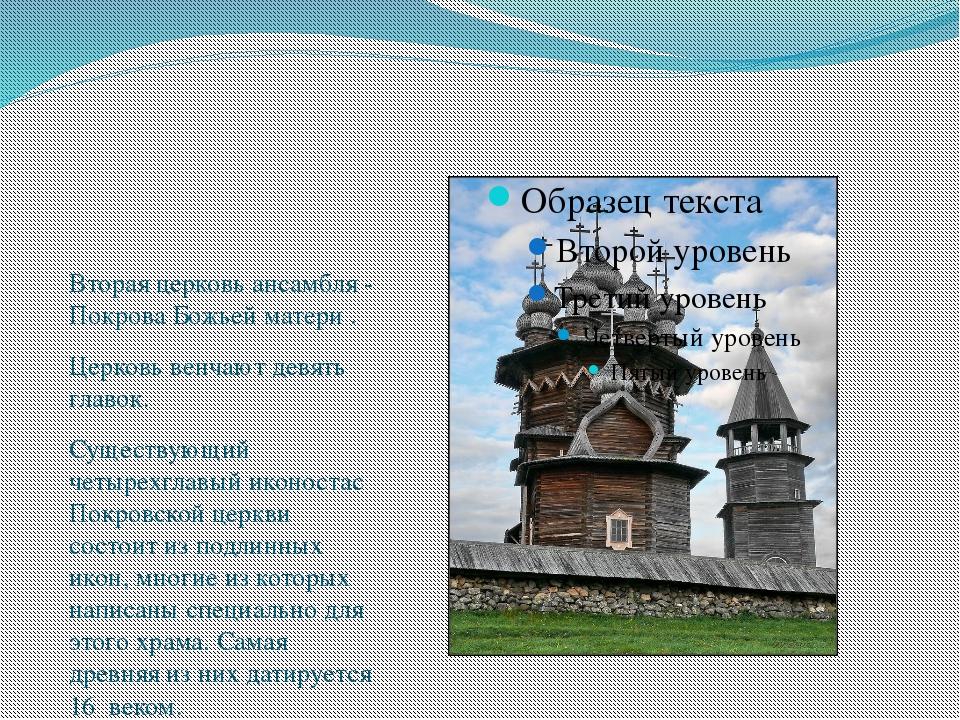 Вторая церковь ансамбля - Покрова Божьей матери . Церковь венчают девять гла...
