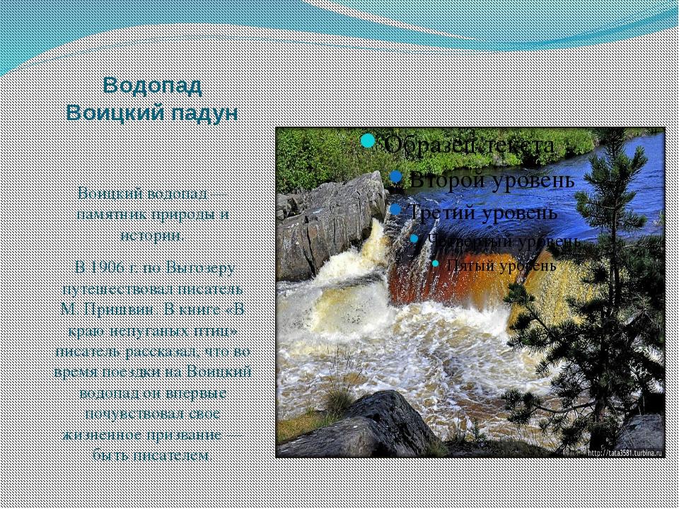 Водопад Воицкий падун Воицкий водопад — памятник природы и истории. В 1906 г....