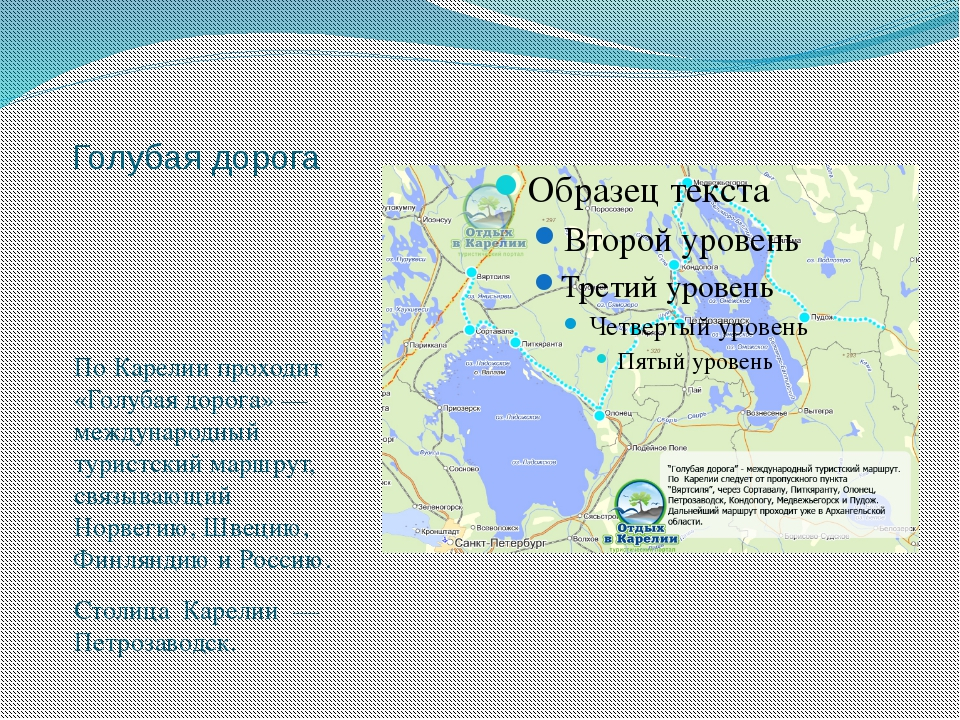 Голубая дорога По Карелии проходит «Голубая дорога» — международный туристски...