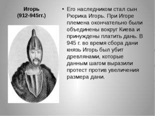 Игорь (912-945гг.) Его наследником стал сын Рюрика Игорь. При Игоре племена о